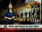 House Arrest [Zee News ] 5th October 2012 Video Watch Online p2